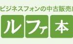 アルファ本舗